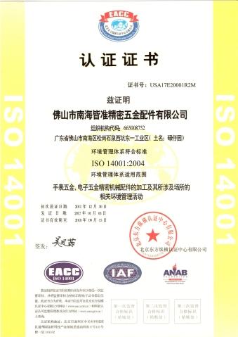 EMS ISO14001, 2017